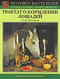 Лидия Невзорова Трактат о кормлении лошадей список книг от невзорова
