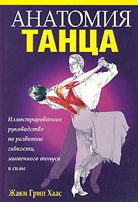 Жаки Грин Хаас Анатомия танца футболка с полной запечаткой женская printio весенняя роза