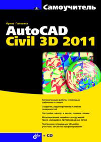 Ирина Пелевина Самоучитель AutoCAD Civil 3D 2011 (+ CD-ROM) david byrnes autocad 2011 for dummies