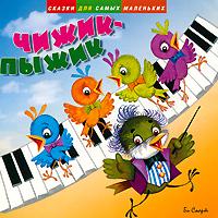 Юрий Кудинов Чижик-Пыжик (аудиокнига CD) би смарт от детского сада до школы cd би смарт