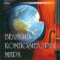 Zakazat.ru: Великие композиторы мира (mp3)