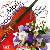 Мой любимый… Моцарт. Чайковский. Вивальди (мр3)
