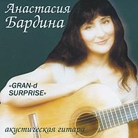 купить Анастасия Бардина Анастасия Бардина. Gran-d Surprise по цене 259 рублей