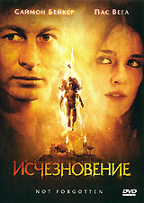 Исчезновение Skyline Pictures (II),Grand Army Entertainment,Myriad Pictures