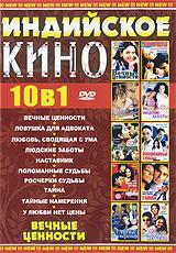 Индийское кино: Вечные ценности (10 в 1) индийское кино комедии выпуск 2 10 в 1