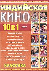 Индийское кино: Классика (10 в 1)