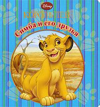 Король Лев. Симба и его друзья