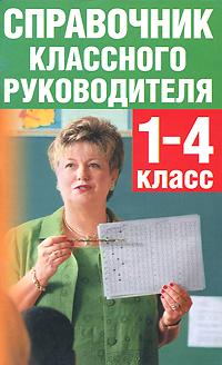 Справочник классного руководителя. 1-4 класс