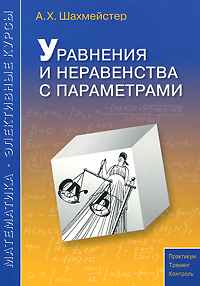 А. Х. Шахмейстер Уравнения и неравенства с параметрами