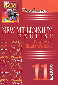 New Millennium English. 11 класс. Решебник millennium yt000002727