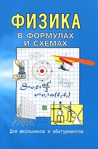 Физика в формулах и схемах философия в схемах и комментариях