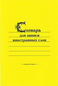 Словарь для записи иностранных слов брошь telle quelle брошь