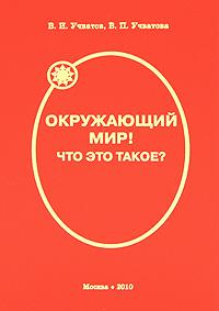 В. И. Учватов, В. П. Учватова Окружающий мир! Что это такое? гироскутер что это такое