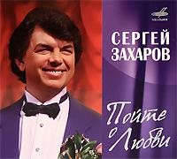 Сергей Захаров Сергей Захаров. Пойте о любви