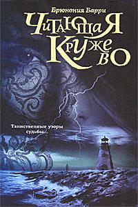 Брюнония Барри Читающая кружево остров капитанов книга