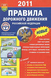 Правила дорожного движения Российской Федерации отсутствует правила дорожного движения с комментариями и иллюстрациями 2011 по состоянию на 1 мая 2011 года isbn 978 5 699 49844 4