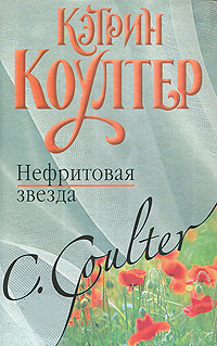 Кэтрин Коултер Нефритовая звезда кэтрин коултер загадочная наследница