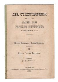 Два стихотворения по случаю столетнего юбилея Горного Института 21 октября 1873 года