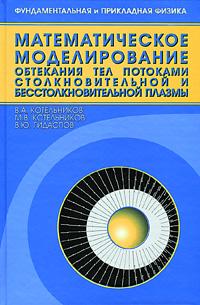 В. А. Котельников, М...