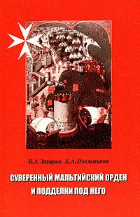 Суверенный мальтийский орден и подделки под него. В. А. Захаров, Е. А. Пчельников