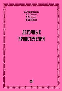 Легочные кровотечения. Н. Е. Чернеховская, И. Ю. Коржева, В. Г. Андреев, А. В. Поваляев