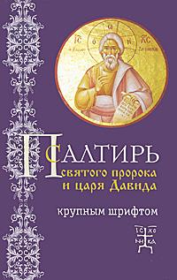 Псалтирь святого пророка и царя Давида (крупным шрифтом) дмитрий валерьевич дубов откровения последнего пророка