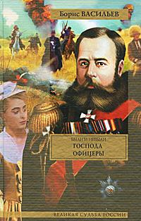 Борис Васильев Были и небыли. Книга 2. Господа офицеры