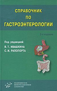 Справочник по гастроэнтерологии. Под редакцией В. Т. Ивашкина, С. И. Рапопорта