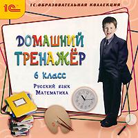 """Домашний тренажер, 6 класс. Русский язык, математика, Группа """"Марко Поло"""""""