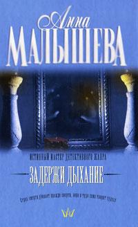 Анна Малышева Задержи дыхание чезаре ломброзо гениальность и помешательство