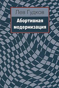 Zakazat.ru: Абортивная модернизация. Лев Гудков