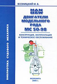 И. В. Возницкий Двигатели MAN B&W модельного ряда MC 50-98. Конструкция, эксплуатация и техническое обслуживание