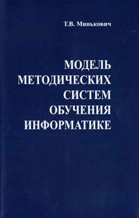Модель методических систем обучения информатике
