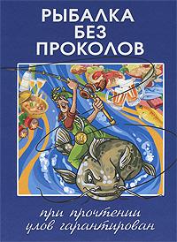 Рыбалка без проколов. А. В. Пышков, С. Г. Смирнов