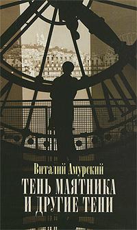 Виталий Амурский Тень маятника и другие тени
