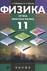 Г. Я. Мякишев, А. З. Синяков Физика. Оптика. Квантовая физика. 11 класс