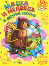 Маша и медведь и другие сказки азбукварик золушка и другие сказки говорящие сказки