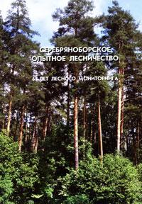 Серебряноборское опытное лесничество. 65 лет лесного мониторинга что в подарок женщине на 65 лет