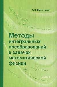 Методы интегральных преобразований в задачах математической физики. А. В. Омельченко
