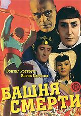 Zakazat.ru: Башня смерти