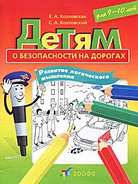 Е. А. Козловская, С. А. Козловский Детям о безопасности на дорогах. Для детей 9-10 лет. Развитие логического мышления