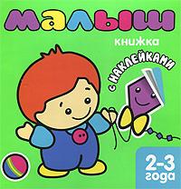 Л. Бурмистрова Малыш. Книжка  наклейками