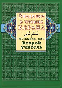 Ахмад Хади Максуди Введение в чтение Корана. Второй учитель