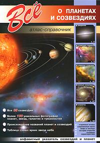 Все о планетах и созвездиях лесков и сост все о планетах и созвездиях isbn 9785960302227