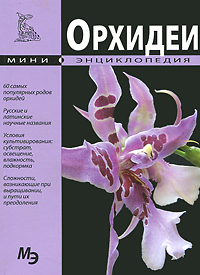 Орхидеи. Мини-энциклопедия
