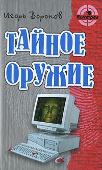 Игорь Воронов Тайное оружие