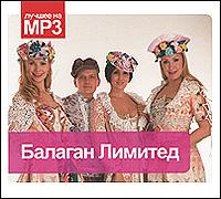 Zakazat.ru: Балаган Лимитед. Коллекция легендарных песен (mp3)