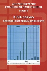Очерки истории российской электроники. Выпуск 4