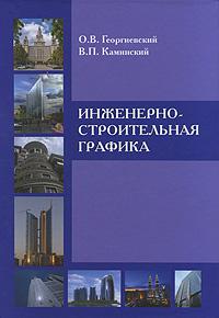 О. В. Георгиевский, В. П. Каминский Инженерно-строительная графика