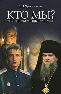 В. Н. Тростников Кто мы? Русские, Украинцы, Белорусы